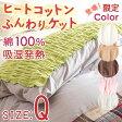 □【綿毛布・クイーン・日本製】コットンのやさしさがふんわりと包み込む♪寝床内を快適温度に保つ!ロマンス小杉 ヒートコットンふんわりケットQ