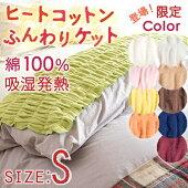 綿毛布シングル日本製コットンのやさしさがふんわりと包み込む♪綿100%!寝床内を快適温度に保つ!ロマンス小杉ヒートコットンふんわりケットSあたたか軽量ケット