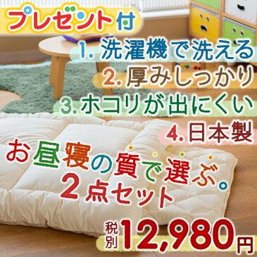 [プレゼント付き]お昼寝布団セット 日本製 洗濯機で洗える 保育園 ほこりが出にくい 掛け布団 敷き布団 合繊お昼寝ふとん