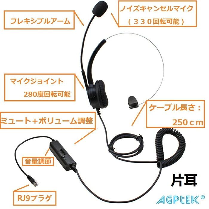 AGPtek®4ピンRJ9ハンドフリー*コールセンター用ヘッドセットノイズキャンセルマイク付き片耳ヘッドフォン電話機対応業務用ヘッドセット
