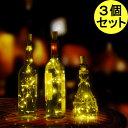 AGPtEK 【3個セット】ボトルライト コルク型 酒場 バー カーテ...
