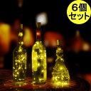 AGPtEK ボトルライト コルク型 酒場 バー カーテンライト パーティー クリスマス用 結婚式用 パーティー用 DIY飾り用 雰囲気作り 電子内蔵(電球色)