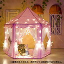 キッズテントはお子様の想像力を刺激する知育玩具として世界中で愛されています 。子供テントの中に絵本を読んだり、玩具で遊んだり、お昼寝したり…小さいお子様か ら、小学生になっても遊べます! 本製品はプリンセス城型で、ペン色幻部屋は女の子が大好きです! ナチュラルなお部屋にも、かわいいお部屋にも似合う素敵なテント。 【プリンセスのお城】 ピンク色幻部屋は、やわらかな色合いで女の子のお部屋にぴったりです。子供に自分の「お城」をあげて、自由的に遊びたり、ままごとをしたり、本を読んたり、休憩したり、最高だ!想像力豊かなプレーを促進し、子供たちに創造力を強化します。 【超大きサイズ!!!】 3-8歳の子供に!直径が140cmがあり、大人が入れでも大丈夫です。超大きなスペース、自由に楽に游びます。友達と一緒にままごとゲムをして、楽しみです。 【デザイン】 二種の展開状態! 1.すべてのカーテンが下ろして閉めることがですます、網状質のカーテンので、空気を通ります、光も通ります、明るいので、中にいるお子様の様子がわかるのも安心です。網状質のカーテンは害虫の侵入防止ですから、外で設置しても子供の様子を心配しません。 2.カーテンが引き開けてがすることもできます、縄を縛られると、プリンセス城風がもっとリッチです! ままごとをして遊びます!それより、華麗舞台になってみたいです、お子様の家庭演出と演奏を楽しみます。 【安装簡単&収納可】 ポールを差し込むだけで簡単に組み立てられます。使わない時はコンパクトになることができますので、空間利用に助かります。 【商品仕様】 カラー:ピンク 材質:PVC支柱+布(カーテン包含) 展開サイズ:140cm(直径)*135cm(高さ) 展開ドアサイズ:70cm パッケージサイズ: 33 * 10 * 48cm 重量:2KG 【注意事項】 当店でご購入された商品は、原則として「個人輸入」としての取り扱いになり、   日本国内(千葉県)からお客様のもとへ直送されます。   個人輸入される商品は、すべてご注文者自身の「個人使用・個人消費」が前提となりますので、   ご注文された商品を第三者へ譲渡・転売することは法律で禁止されております。   関税・消費税が課税される場合があります。詳細はこちらご確認ください。 【パッケージ】 プリンセス城のテント*1 PVC支柱*1セット 説明書*1 ※画像のヌイグルミ、六角形マット、飾りライトは含まれておりません。 ------------------------------------------------------ 弊店は以下の商品にも販売しています。 ☞ LEDイルミネーション ライト ストリングライト ☞ LEDイルミネーション ライト ストリングライト (ソーラーパネル) ★★★☆★★★☆境界線です★★★☆★★★☆★★★☆ 【検査キーワード】 子供用ボールテント ボールプール プレイハウス ワンタッチテント キャッスルテント キッズハウス キッズテント ボールハウス 子供テント テント 室内遊具 お部屋遊び プレゼント ギフト キッズサークル 玩具 入園祝い 入学祝い 子供の日 こどもの日子供向きの商品もよかったらおいかがでしょうか Imageネットブランコ 最大耐荷重100kg ODOLAND【20 +40個】子供ロックライミング AGPtEK【3個セット】ボトルライト コルク型 当商品の関連商品も取り扱っております ODOLAND@ キッズテント 子供テント 3点セット 【三点セット】本製品はボールハウステント、トンネルと六角形ボールプール三部分を組 む合せます、 各テントは組み合わせに通じて使えますし、別々にも使えます。屋外、屋内にも利用することが出来ます。 【安装簡単&収納機能】道具を使う必要がないし、すぐに簡単に組み合わせます。 ODOLAND@キッズテント プリンセス城型 組立簡単 可愛いペン色 【プリンセスのお城】ピンク色幻部屋は、やわらかな色合いで女の子のお部屋にぴったりです。遊びたり、ままごとをしたり、本を読んたり、休憩したり 、最高だ! 【デザイン】二種の展開状態!中にいるお子様の様子がわかるのも安心です。 【安装簡単】4本のポールを差し込むだけで簡単に組み立てられます。