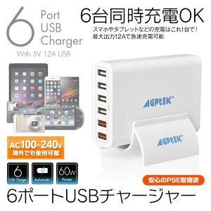 AGPtek[PSE/Qualcomm ,CE,FCC & RoHS認証済] AC USB充電器 60W/6ポート* 超急速充電対応2ポート+SmartPort端末自動認識4ポート iOS/Android共通 ケーブル1.2M