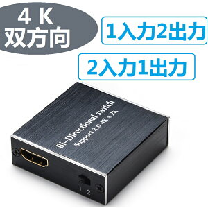 【2入力1出力 4K双方向】AGPTEK HDMI分配器 1入力2出力/2入力1出力 切替器 HDMI2.0 UHD 4Kx2K/60Hz 3D 手動スイッチで自由に切替 日本語説明書付き