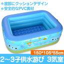 ODOLAND プール ファミリープール 3気室 中型 150*105*55cm クッション底 安全安心的な品質 子供 水遊び 毎年大人気!家庭用プール 自宅でお庭や屋上 夏に勧め