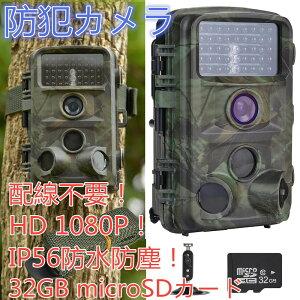 Nicam トレイルカメラ HD1080P狩猟ゲームカメラ 12MP 闇夜でもしっかり録画 32GTFカード 赤外線ナイトビジョン 2.4インチLCDスクリーン 120°PIR 45PCS IR LED I取付ブラケット付属 P56防水仕様(日本語対応、日本語説明付き)乾電池稼働 活用方法無限大