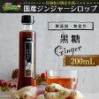黒糖ジンジャーシロップ 200ml 無添加 無着色 月40本の限定生産