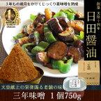 日田醤油みそ 三年味噌750g 天皇献上の栄誉賜る老舗の味