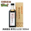 令和新価格 日田醤油 寿司むらさき 500mL 溜まりしょう