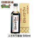 令和新価格 日田醤油 こだわり醤油 500mL 天皇献上の栄