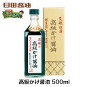令和新価格 日田醤油「高級かけ醤油 500mL」天皇献上の栄