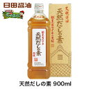 チキンクリアスープ(冷凍200g×10袋)無添加・無脂肪 介護食 離乳食日本スープの丸鶏スープストック