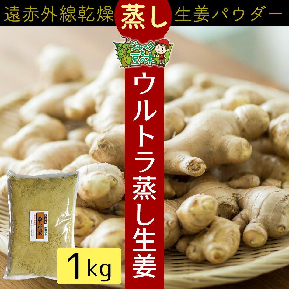 業務用 武蔵庵 遠赤乾燥蒸し生姜粉末 1kg 無添加 無着色