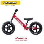 STRIDER :HONDA ホンダ コラボモデル(スポーツモデル)ストライダー正規品 バランス感覚を養う ランニングバイク 安心2年保証 送料無料 ペダルなし自転車 プレゼント 男の子 女の子 1歳 2歳 3歳