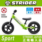 スポーツ グリーン ライダー ランニング ストライダージャパン ショップ ラッピング
