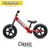 STRIDER :クラシックモデル《レッド》ストライダー正規品 バランス感覚を養う ランニングバイク 公式ショップ 安心2年保証 送料無料 ペダルなし自転車 公園 誕生日プレゼント 子供 男の子 女の子 おもちゃ 1歳 2歳 3歳 4歳