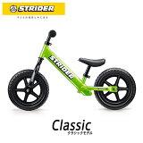 STRIDER :クラシックモデル《グリーン》ストライダー正規品 バランス感覚を養う ランニングバイク 公式ショップ 安心2年保証 送料無料 ペダルなし自転車 公園 誕生日プレゼント 子供 男の子 女の子 おもちゃ 1歳 2歳 3歳 4歳