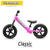 STRIDER :クラシックモデル《ピンク》ストライダー正規品 バランス感覚を養う ランニングバイク 公式ショップ 安心2年保証 送料無料 ペダルなし自転車 公園 誕生日プレゼント 子供 男の子 女の子 おもちゃ 1歳 2歳 3歳 4歳