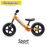 STRIDER :スポーツモデル《オレンジ》ストライダー正規品 バランス感覚を養う ランニングバイク 公式ショップ 安心2年保証 送料無料 ペダルなし自転車 公園 誕生日プレゼント 子供 男の子 女の子 おもちゃ 1歳 2歳 3歳 4歳