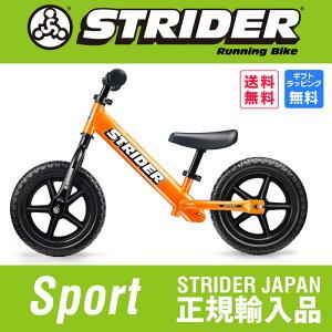 スポーツ オレンジ ライダー ランニング ストライダージャパン ショップ ラッピング