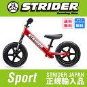 【3月発売予約商品】ストライダー 正規品:スポーツモデル《レッド》STRIDER ランニングバ…