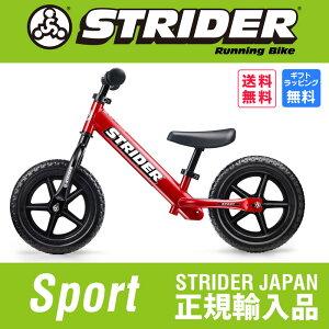 【4月末発送商品】ストライダー 正規品:スポーツモデル《レッド》STRIDER ランニングバイ…