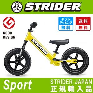 スポーツ イエロー ライダー ランニング ストライダージャパン ショップ ラッピング