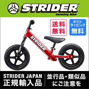 ストライダー正規品:ST-J4 STRIDER:《レッド 》ペダルなし二輪車 キックバイク ランニングバイク  安心1年保証 公式ショップ 【送料無料】【並行輸入品・類似品にご注意】