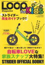 【送料\390〜】別冊 LOOP Magazine For Kid's