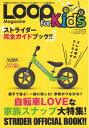 【送料\390〜】別冊 LOOP Magazine For Kid's
