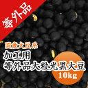 黒豆 【加工用 等外品】 大粒光黒大豆 北海道産 10kg【令和1年産】