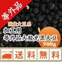 黒豆 【加工用 等外品】 大粒光黒大豆 北海道産 訳あり 9