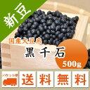 大豆 黒千石 極小粒黒大豆 北海道産 500g 【令和2年産】 メール便 送料無料 納豆用