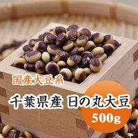 大豆日の丸大豆千葉県産500g【令和1年産】