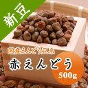 赤えんどう豆 赤えんどう 北海道産 500g【令和2年産】
