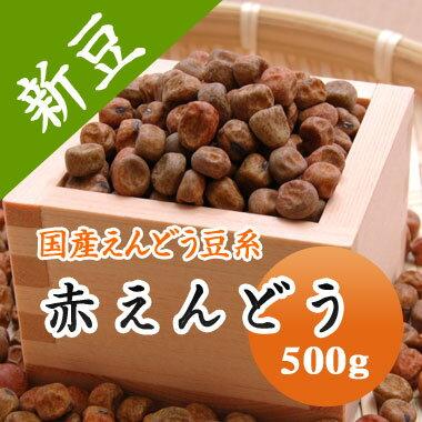 国産えんどう豆 赤えんどう 北海道産 500g【令和2年産】