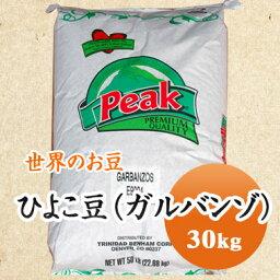 ひよこ豆 ガルバンソ アメリカ産 30kg