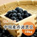 中国産 丹波黒豆 10kg