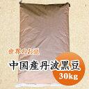 中国産 丹波黒豆 30kg