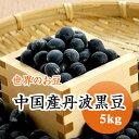 中国産 丹波黒豆 5kg