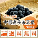 中国産 丹波黒豆 900g【メール便 送料無料】