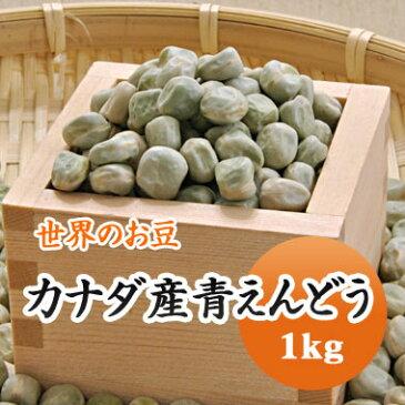 青えんどう豆 カナダ産 1kg
