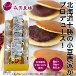 北海道産小豆使用あんどいっち(3種セット)各2個【どら焼き】
