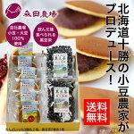 【送料無料】北海道産小豆使用あんどいっち6個セット(3種、各2個入り)+黒豆茶2個セットプチギフト【どら焼き】
