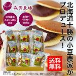 北海道産小豆使用あんどいっち(3種セット)各3個【どら焼き】