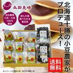 【送料無料】北海道産小豆使用あんどいっち9個セット(3種、各3個入り)+黒豆茶2個セットお中元ギフト【どら焼き】