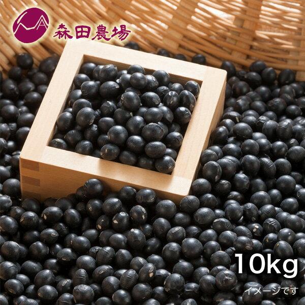 大豆 北海道産 特選 黒 大豆 10kg 森田農場