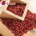 北海道産小豆柔らかくて渋みの少ない「奇跡のアズキ」☆【晴れ晴れ小豆(あずき)5kg】