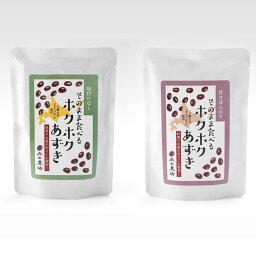 森田農場 そのまま食べるホクホクあずき たっぷりパック〜2種×10個 送料無料 今ならもう2個おまけ